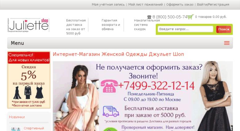a79e1541b0b1 Access juliette-shop.ru. Интернет магазин женской одежды Juliette Shop