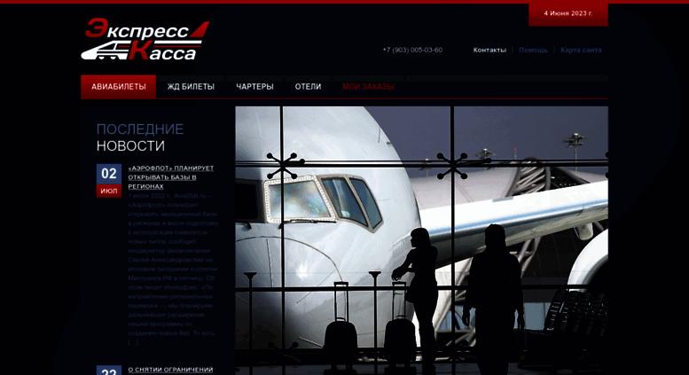 Купить билет на самолет в кредит онлайн билет до москвы на самолете победа