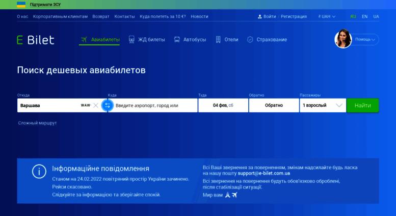 Купить авиабилеты москва тбилиси прямой рейс