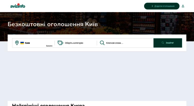 Бесплатные объявления работа в киеве доска объявлений первомайск нижегородской области