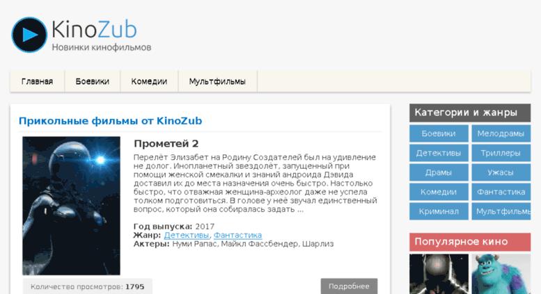 Смотреть фильмы онлайн логово зверя русский