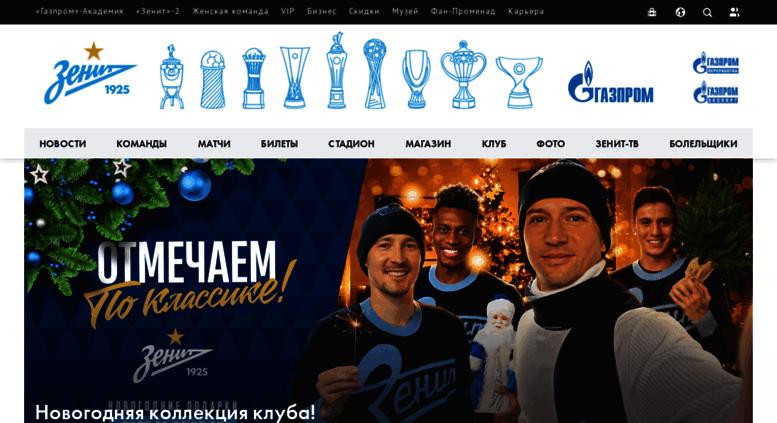 Сайт официальный турнирная таблица зенит