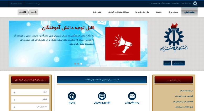 سامانه طرح سنجش نوبت دهی Websites neighbouring Lms.iust.ac.ir