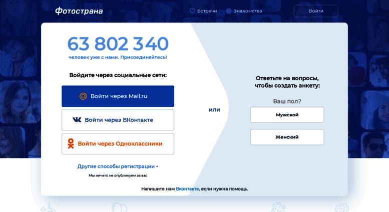 Mail ru сайт знакомств без регистрации