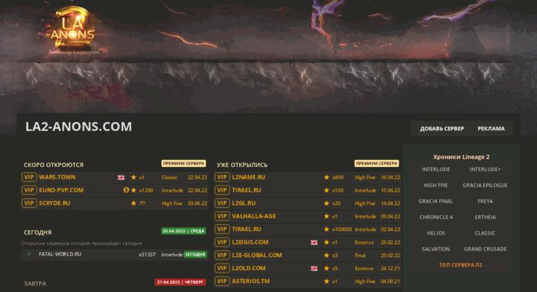 Новые сервера lineage site ua бесплатный хостинг на фтп