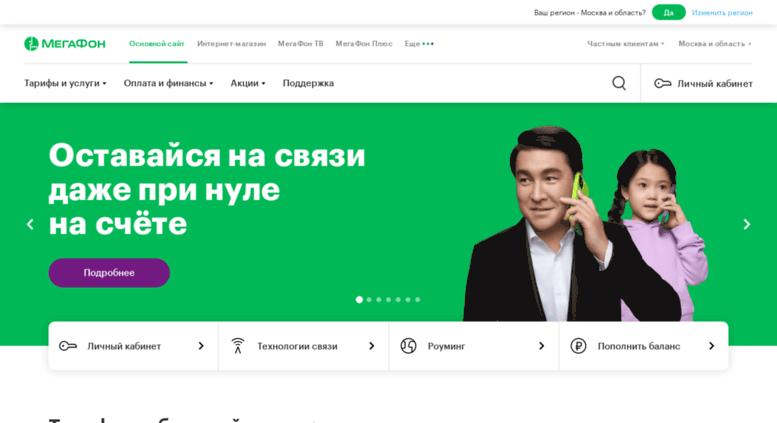 Пополнение счета  Москва и Подмосковье