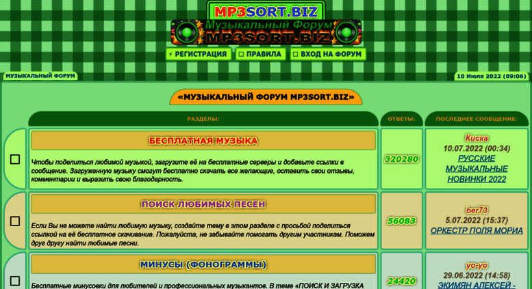 скачать программу mp3sort