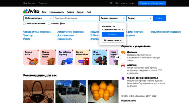 Доска объявлений slando.ru с дать объявление бесплатно алм