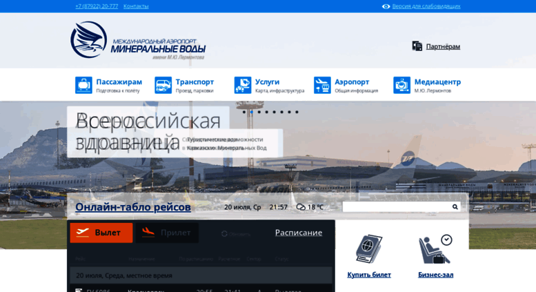 табло аэропорта минеральные воды онлайн розлива