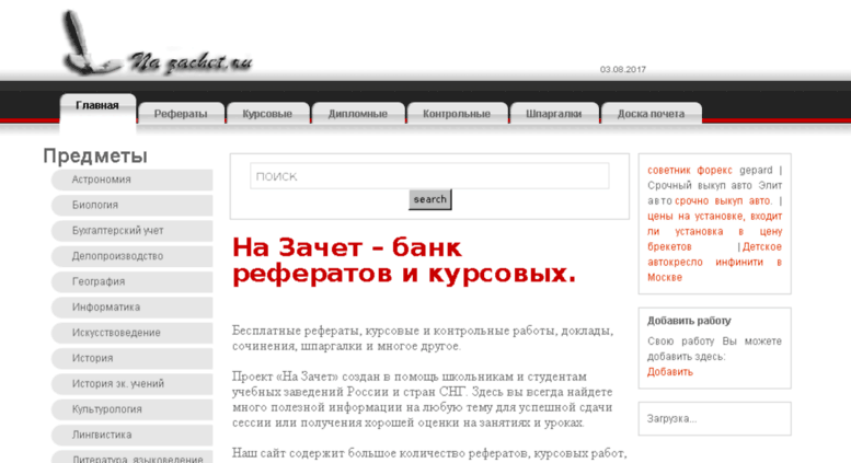 access nazachet ru На Зачет банк рефератов и курсовых  На Зачет банк рефератов и курсовых