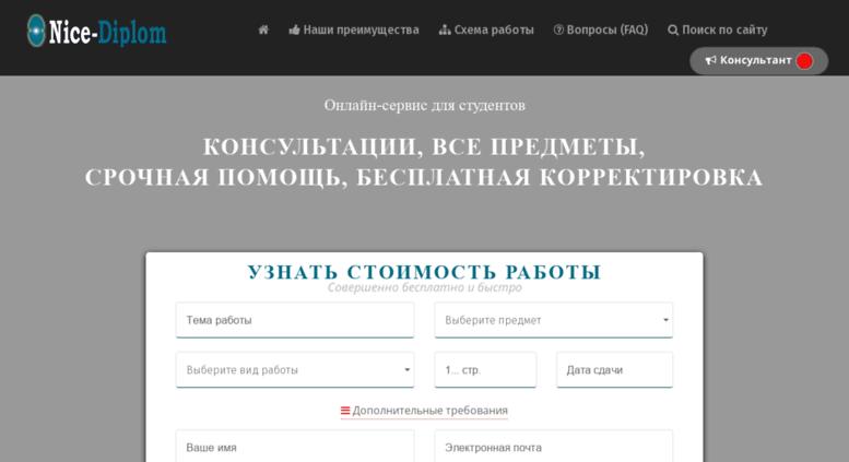 access nice diplom ru Дипломные работы на заказ