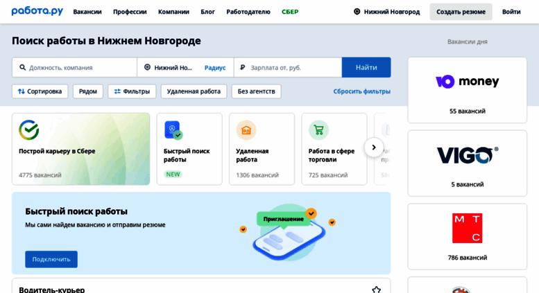 Работа.ру доска бесплатных объявлений подать объявление о работе хабаровск