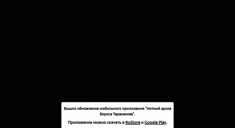 Нотный сайт б.тараканова фортопиано как сделать оптимизацию сайта для ие 8