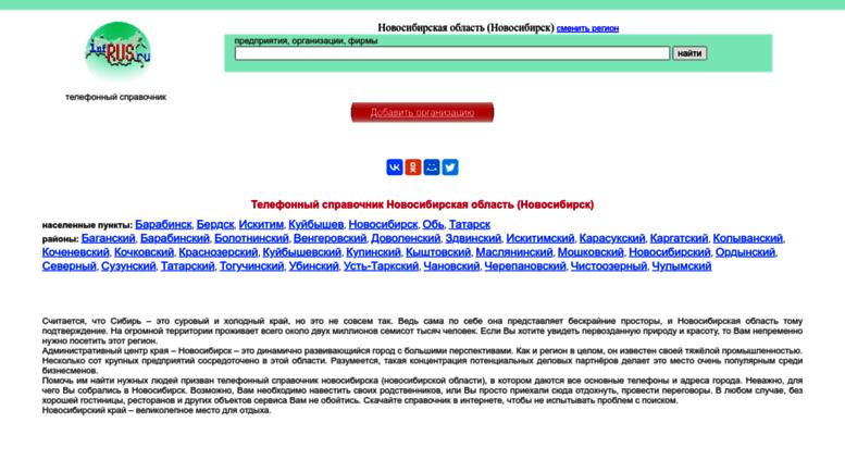 Телефонный справочник г новосибирска