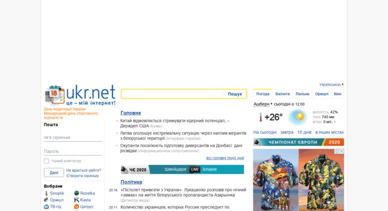 укр нет сайт знакомств сообщения