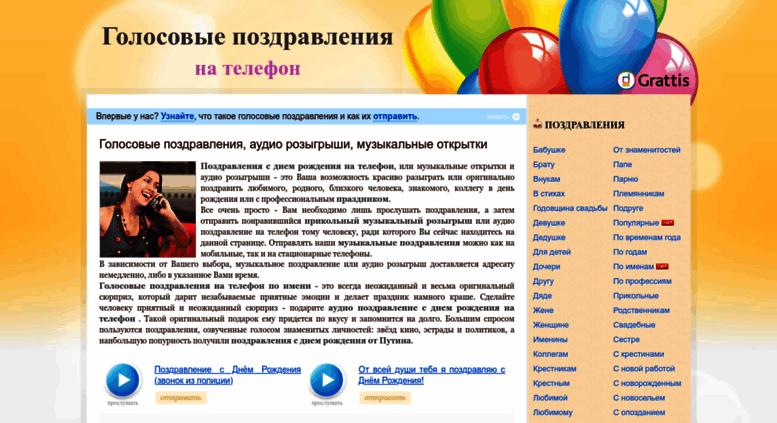 День рождения 70 лет мужчине голосовые поздравления