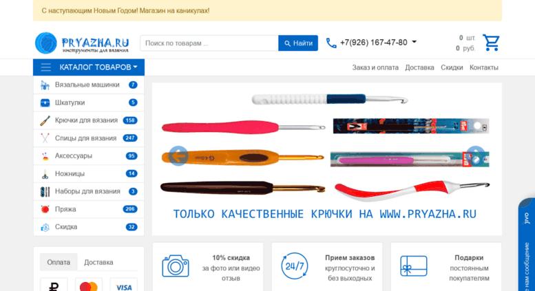 Каталог товаров для вязания