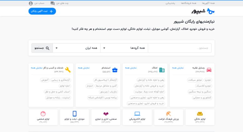 Access razavi-khorasan.sheypoor.com. شیپور خراسان رضوی ...razavi-khorasan.sheypoor.com screenshot
