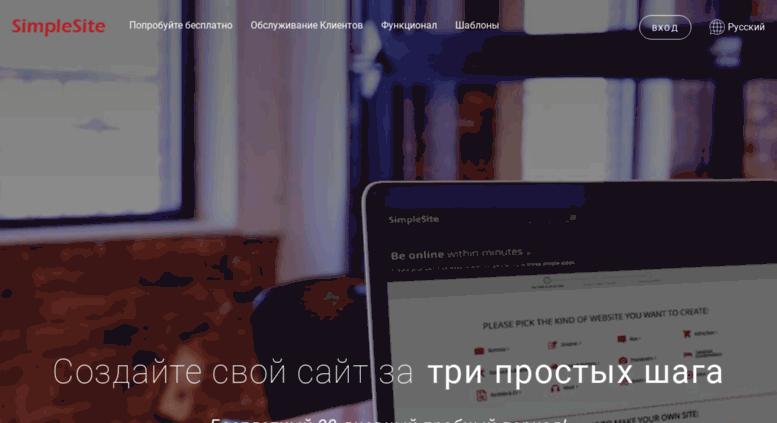 Access ru.simplesite.c...