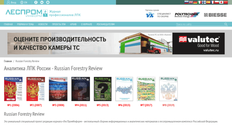 Russian Forestry Review Is 75