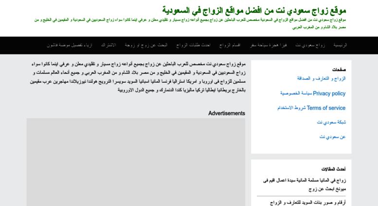موقع زواج مجاني مونايا للزواج الاسلامي