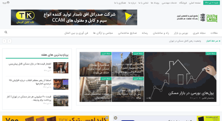Access sakhtemanonline.com. ساختمان آنلاین - sakhteman online | وب ...sakhtemanonline.com screenshot
