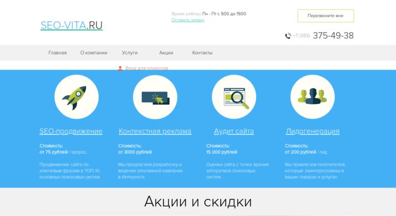 Продвижение оптимизация сайтов в новосибирске xrumer 7.0 elite скачать бесплатно через торрент