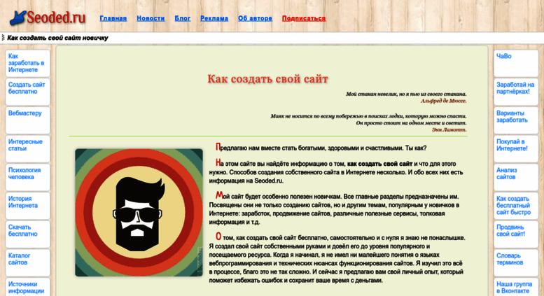 Как создать свой сайт в л2 - Mosstroyservice