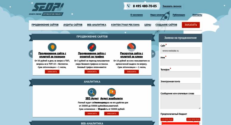 Продвижение сайта в интернете в москве