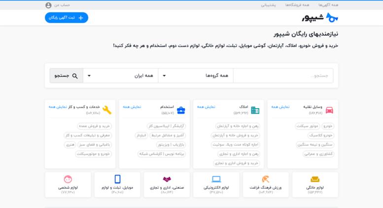 Access sheypour.ir. شیپور - نیازمندیهای رایگان خرید و فروش ...sheypour.ir screenshot