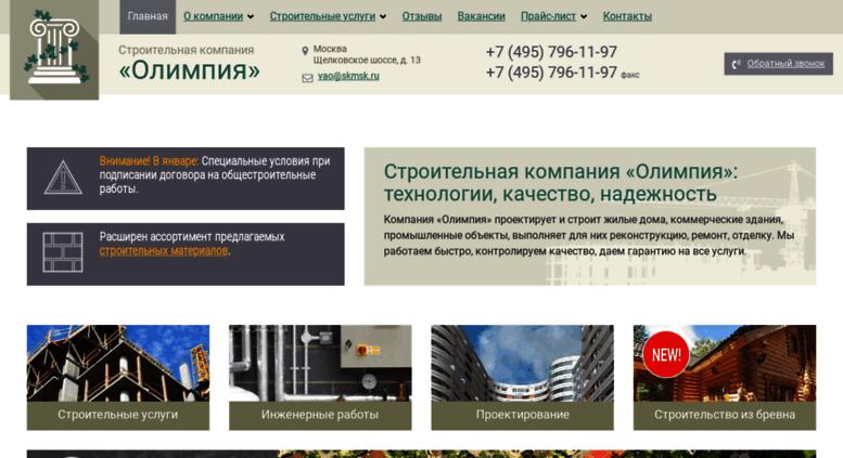 СРО проектировщиков Москва  Саморегулируемые