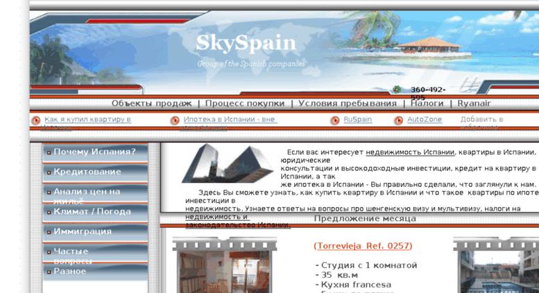 Сайты в испании по недвижимости
