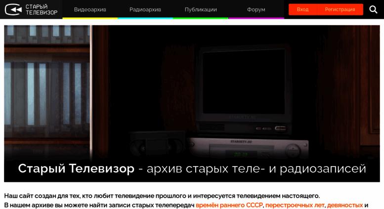 Архи телепрограммы