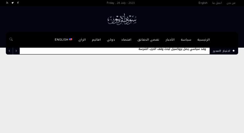 sudan tribune breaking news