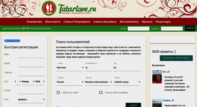 татары сайт знакомятся здесь для знакомств