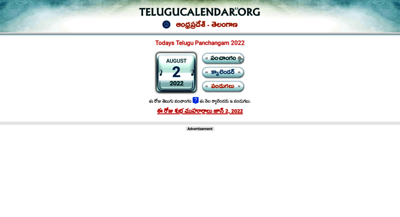 telugucalendarorg screenshot