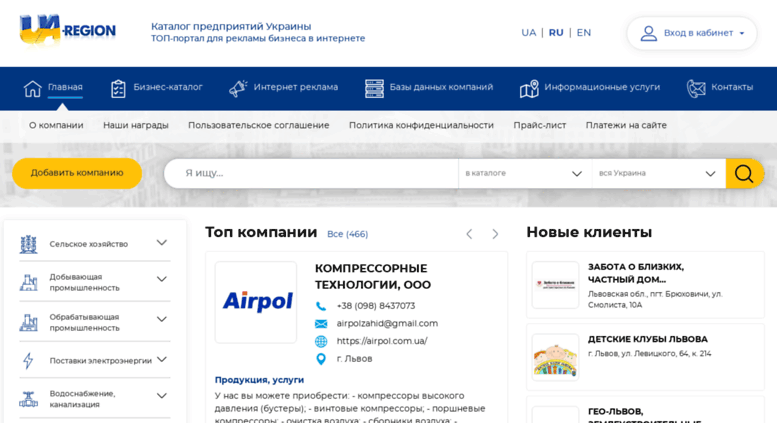 телефонный справочник новоуральска нофелет