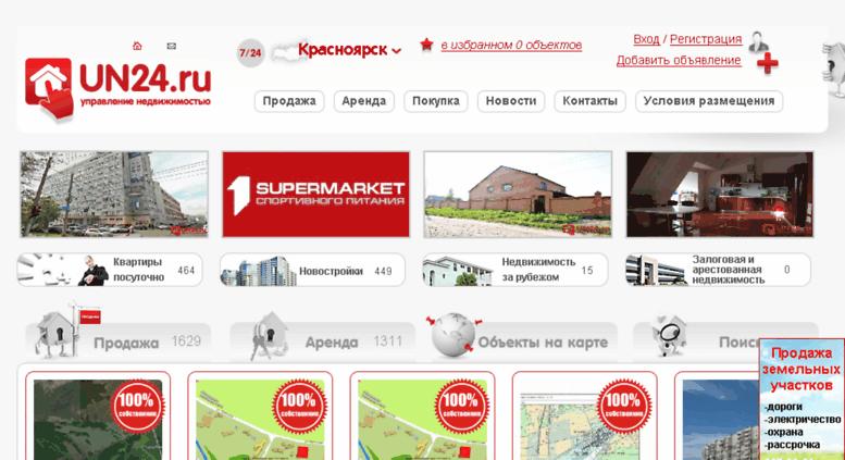 продающие сайты по недвижимости в красноярске #10