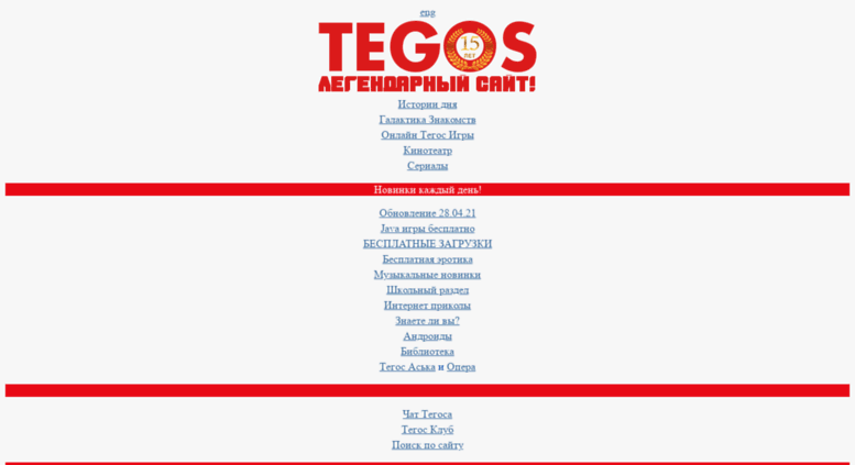 Tegos Ru Сайт Знакомств