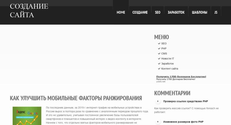 Создать сайт сайт бесплатно каталог