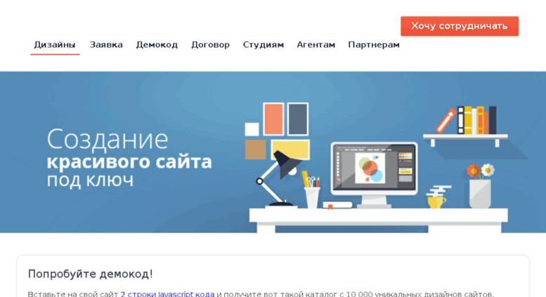 Сайт дизайн студии интерьера