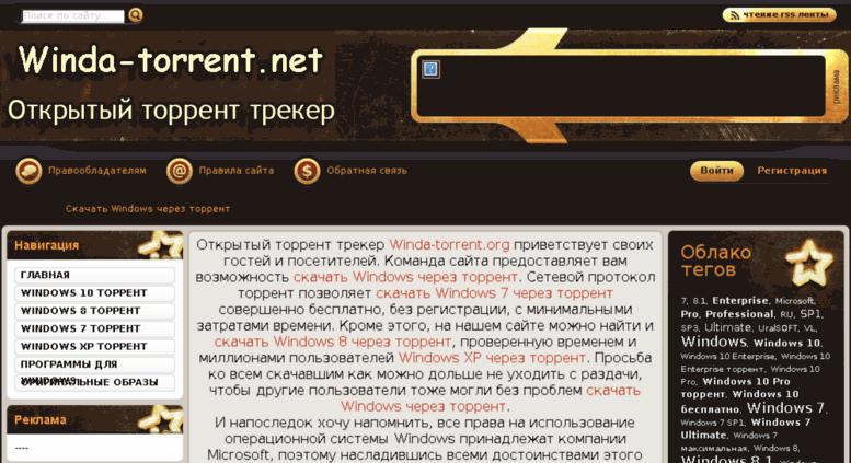 Win torrent org