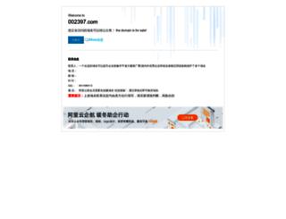 002397.com screenshot