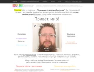 0153.ru screenshot