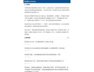 01988.hk screenshot