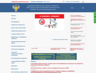 02.rospotrebnadzor.ru screenshot