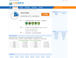 020tianyi.com screenshot