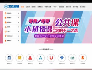 021kaoyan.com screenshot