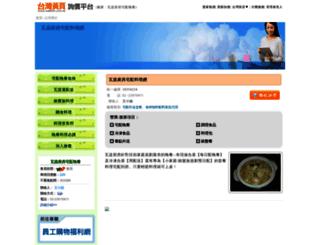0223015411.web66.com.tw screenshot