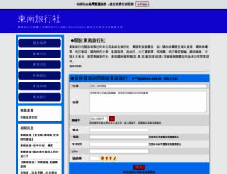 0224217777.web66.com.tw screenshot